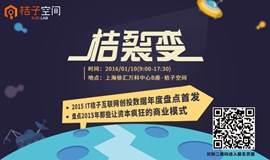 盘点2015年那些让资本疯狂的商业模式! |「2016桔 · 裂变创新大会」1月10日 上海