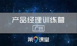 【第54期】第九课堂产品经理训练营(广州站)