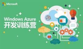 【上海站】Windows Azure开发训练营 ——云上数据服务专场