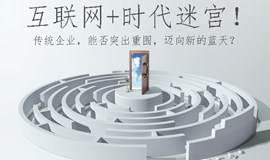 互联网+时代迷宫——传统企业转型升级