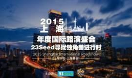 """""""2015上海·年度国际路演盛会"""" (23Seed寻找独角兽进行时)"""