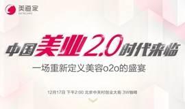 一场重新定义中国美容o2o的盛宴——美道家新产品发布会