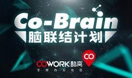 活动招募 分享 Co-Brain(脑联结)计划