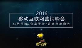 2016移动互联网营销峰会 - 鸟哥笔记