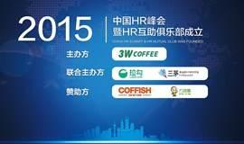 【2015中国HR峰会】互联网+时代的人才之路