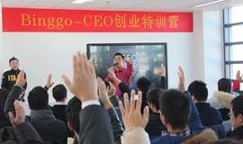 "《Binggo-CEO创业特训营》四期 ""实战课程+实操演练"""