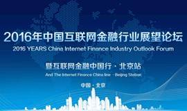 2016年中国互联网金融行业展望高峰论坛 暨互联网金融中国行·北京站