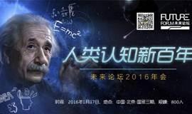 未来论坛年度盛宴:致敬爱因斯坦,致敬科学!