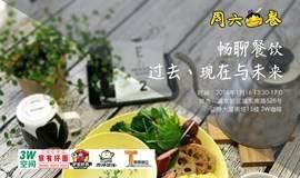 周六加餐(上海)第一期:畅聊餐饮业过去、现在与未来