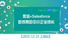 微信+Salesforce如何帮助中小企业成长