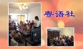 【公益粤语】每周六快乐学粤语 2015.12.19