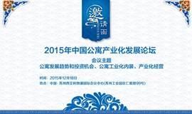 2015年中国公寓产业化发展论坛