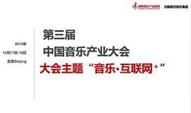 第三届中国音乐产业大会