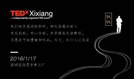 """TEDxXixiang大会""""我执"""""""