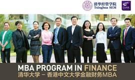 清华大学-香港中文大学金融财务MBA国贸招生说明会