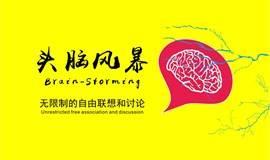 头脑风暴×文创客众创空间:项目研讨+拓展人脉+资源整合 @1月10日 (周日) 14:30