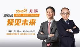潘谈会:潘石屹、刘强东对话创业者——预见未来!