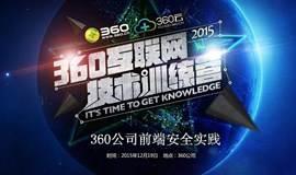 360互联网技术训练营第五期:360公司前端安全实践