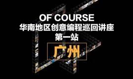 2015年 | OF COURSE华南地区创意编程巡回讲座第一站【广州】!