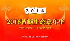2016 智能生态嘉年华