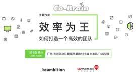 如何打造一个高效的团队主题沙龙(广州站)