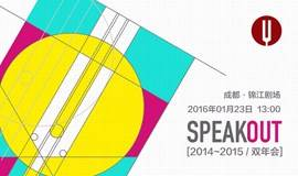 Speak Out 2014 - 2015 双年会