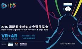 2016国际数字感知大会暨展览会(VR/AR)