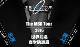 The MBA Tour 世界知名商学院巡展中国区巡展