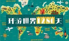 【稻草人旅行时光】环游世界1280天