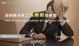 如何解决员工泡病假的难题