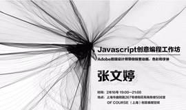 Javascript创意编程工作坊—Adobe前端设计师带你探索动画、色彩和字体的奇妙变化