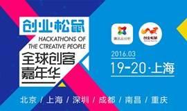 创业松鼠全球嘉年华上海站:周末启动你的创业项目!