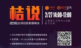 IT桔子—桔说 2016全球创投数据峰会(上海站)