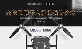 《全球民用无人机投融资沙龙》——泰伯大视野 • GIO产业沙龙 | 第一期