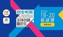 【抢票倒计时】创业松鼠全球嘉年华北京站:周末启动你的创业项目!