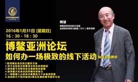 活动报名|如何办一场极致的线下活动by姚望(博鳌亚洲论坛执行总监)第41期