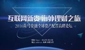 2016荷马金融全球资产配置高峰论坛——互联网新贵海外理财之旅