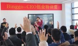 《Binggo-CEO创业特训营》第五期报名
