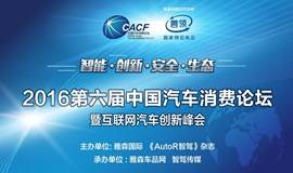 2016中国汽车消费论坛暨互联网汽车创新峰会