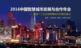 2016中国智慧城市发展与合作年会