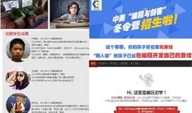 """中美""""编程与创客""""冬令营——这个冬天,在温暖的深圳编玩边学"""