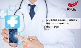2016飞马旅上海创业聚:大健康专场