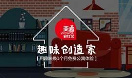 招募趣味创造家30人 送1个月免费公寓体验