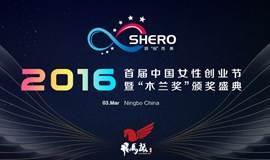 """2016首届中国女性创业节暨""""木兰奖""""颁奖盛典"""