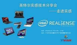广州英特尔实感技术分享会——走进实感