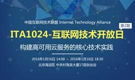 互联网技术开放日第二期:构建高可用云服务的核心技术实践