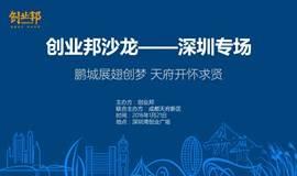 创业邦2016首期创业沙龙@深圳