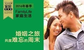 2016年春季FamilyLife【家庭生活】《难忘周末》婚姻研讨会