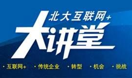北京大学互联网+大讲堂 《在路上》互联网+创业真人秀活动