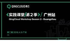 最有营养的云知识讲堂——青云QingCloud 实践课堂(第2季)